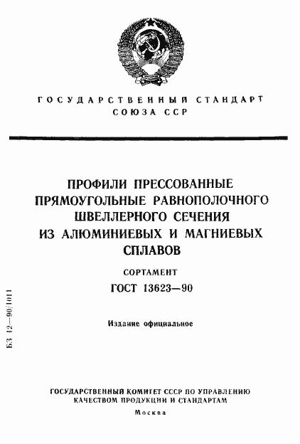 ГОСТ 13623-90. Страница 1