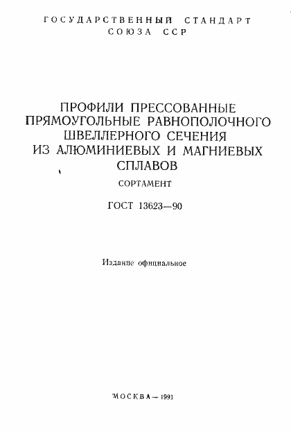 ГОСТ 13623-90. Страница 2