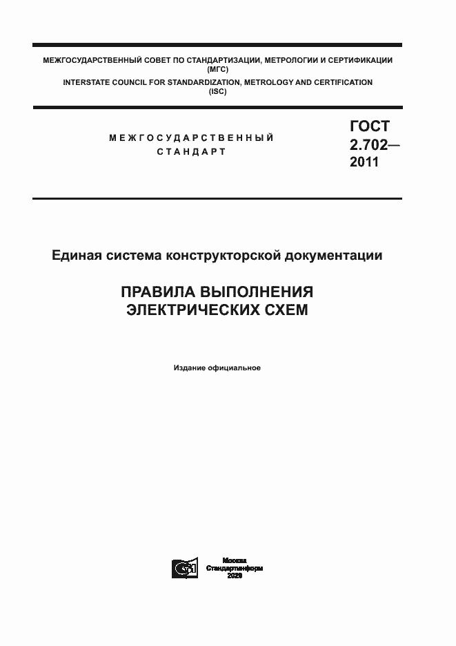 ГОСТ 2.702-2011. Страница 1