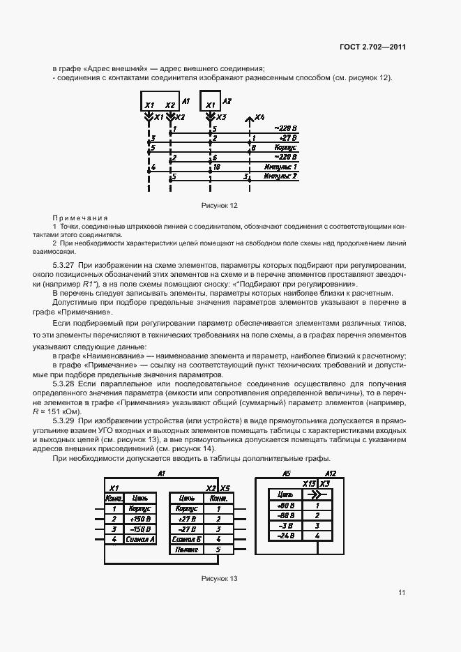 ГОСТ 2.702-2011. Страница 15
