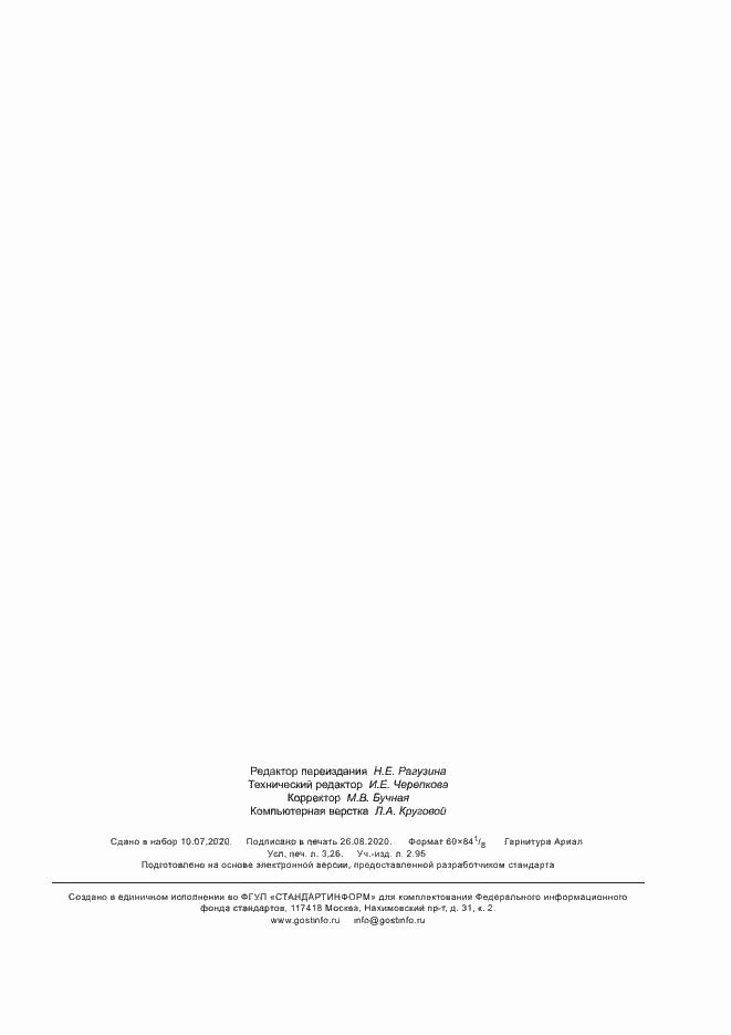 ГОСТ 2.702-2011. Страница 27