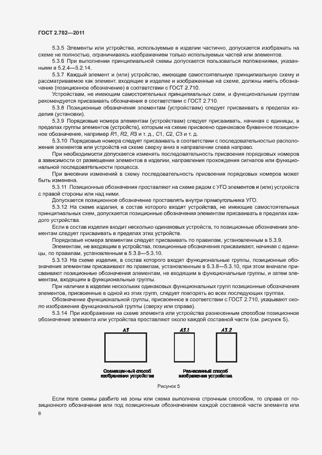 ГОСТ 2.702-2011. Страница 10
