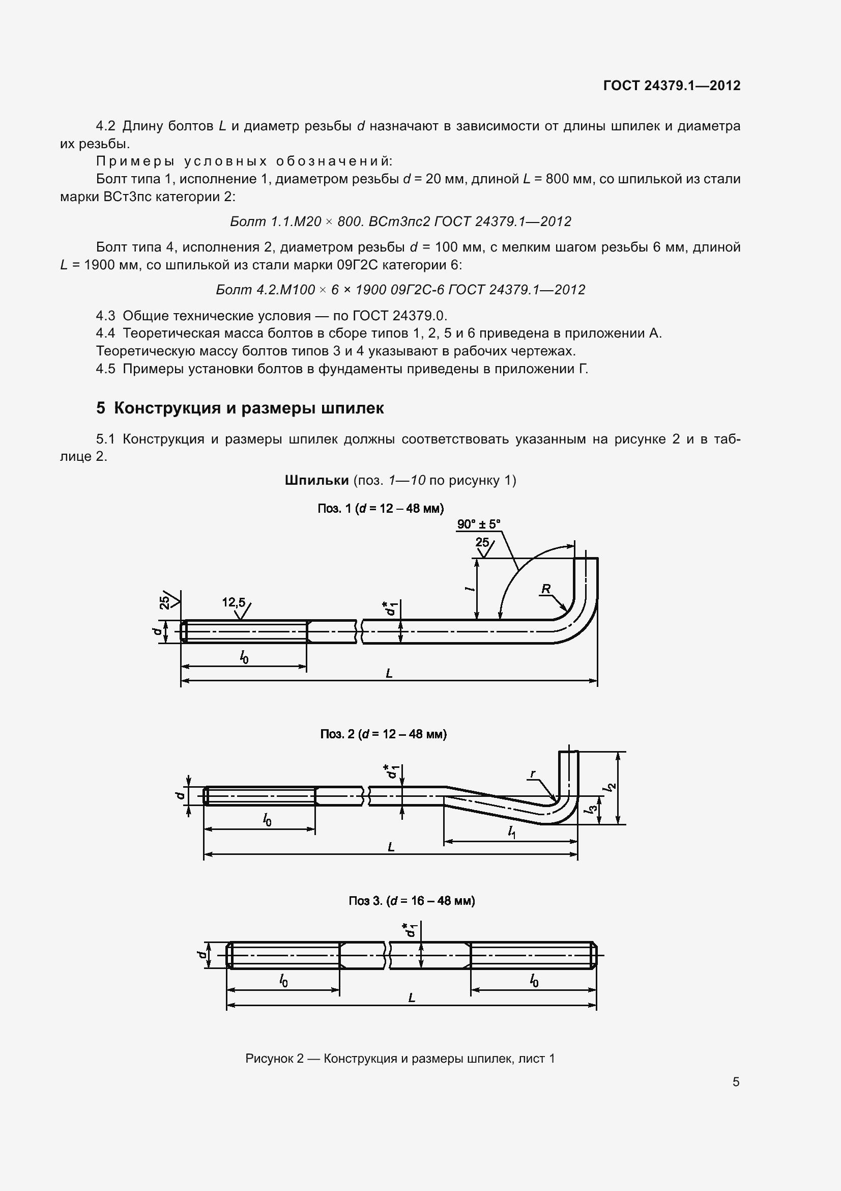 ГОСТ 24379.1-2012. Страница 11