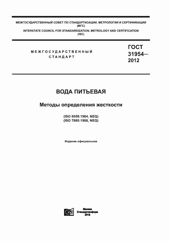 ГОСТ 31954-2012. Страница 1