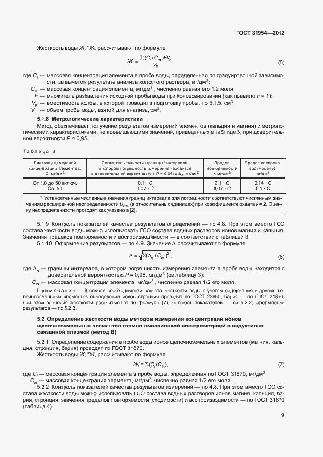 ГОСТ 31954-2012. Страница 14