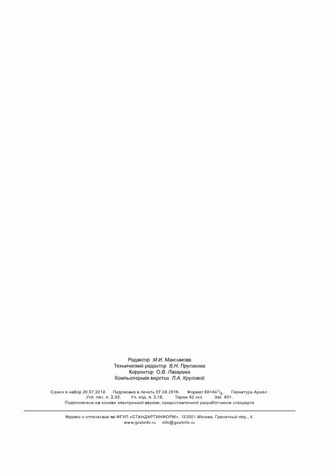 ГОСТ 31954-2012. Страница 18