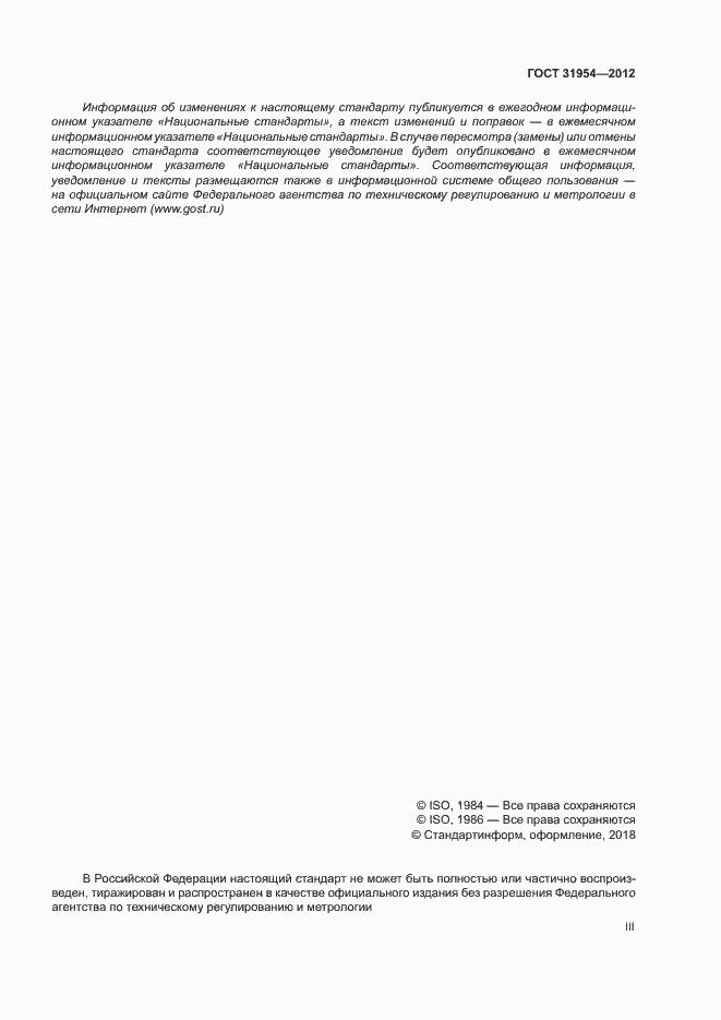 ГОСТ 31954-2012. Страница 3