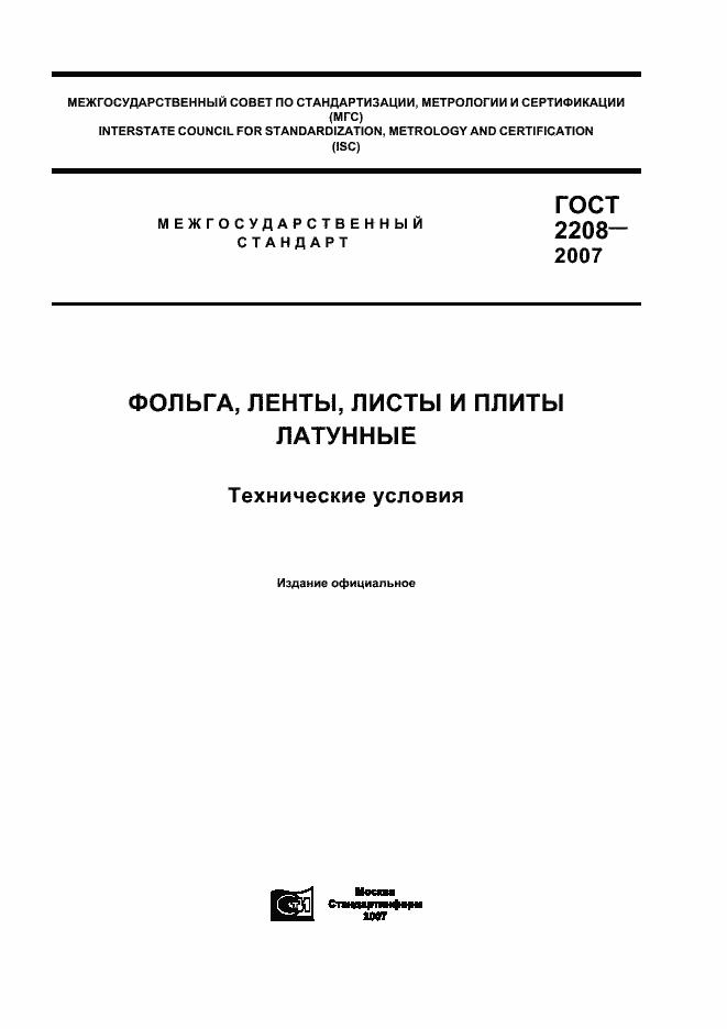 ГОСТ 2208-2007. Страница 1