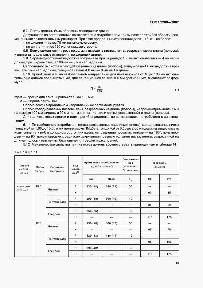 ГОСТ 2208-2007. Страница 17