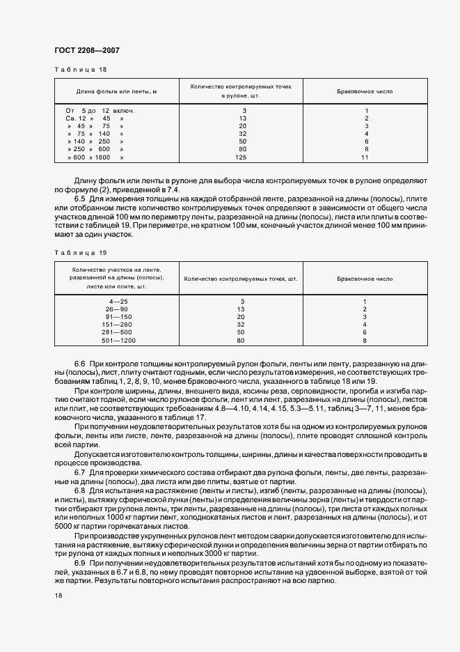 ГОСТ 2208-2007. Страница 22