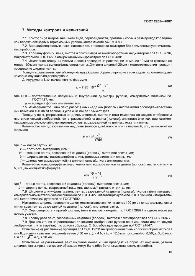 ГОСТ 2208-2007. Страница 23