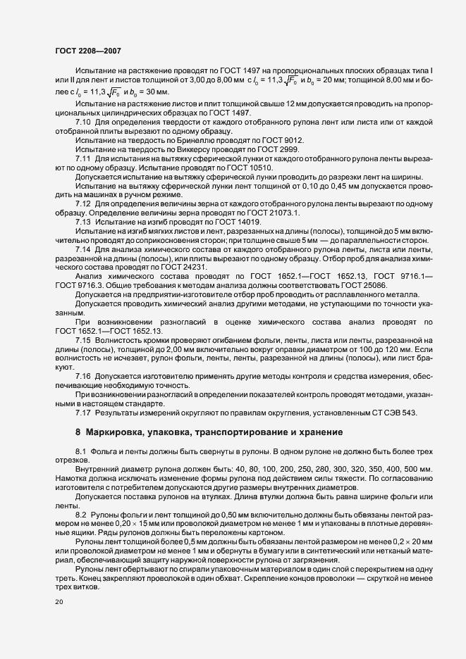 ГОСТ 2208-2007. Страница 24