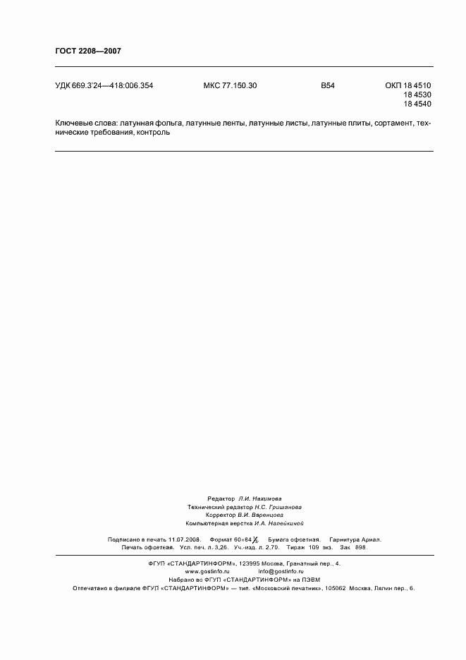 ГОСТ 2208-2007. Страница 28