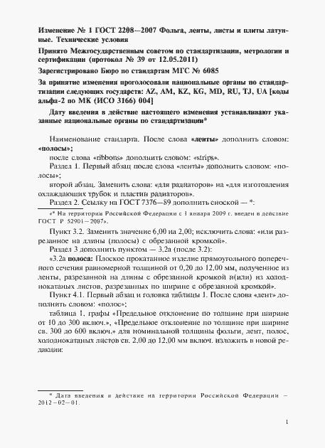 ГОСТ 2208-2007. Страница 29
