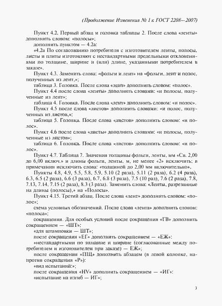 ГОСТ 2208-2007. Страница 31