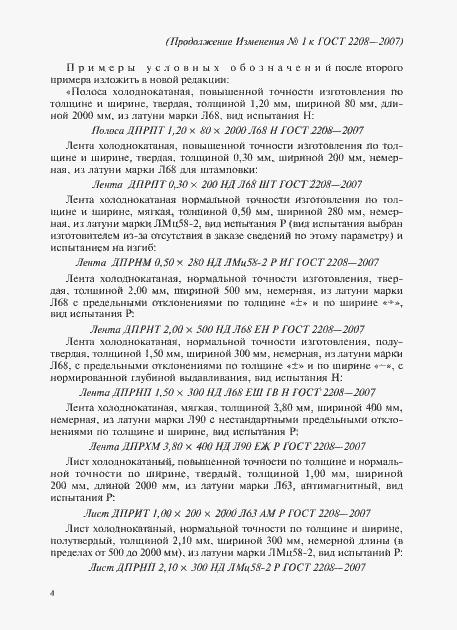 ГОСТ 2208-2007. Страница 32