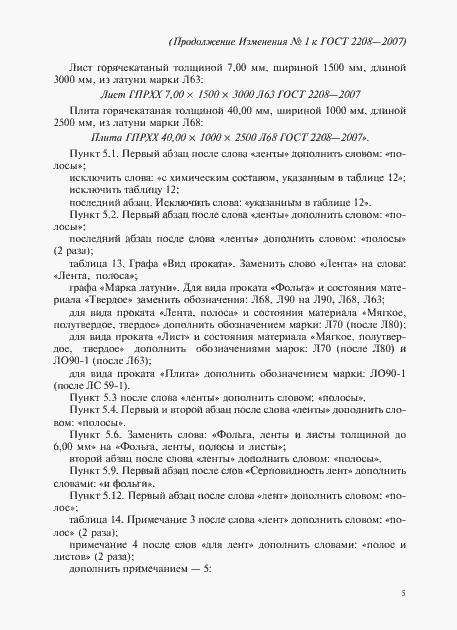 ГОСТ 2208-2007. Страница 33