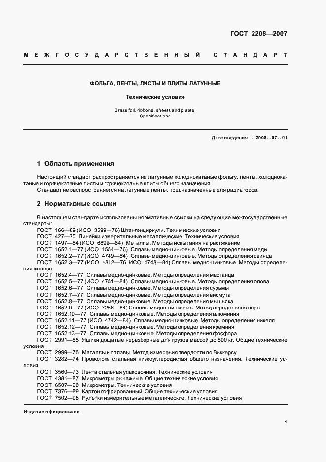 ГОСТ 2208-2007. Страница 5