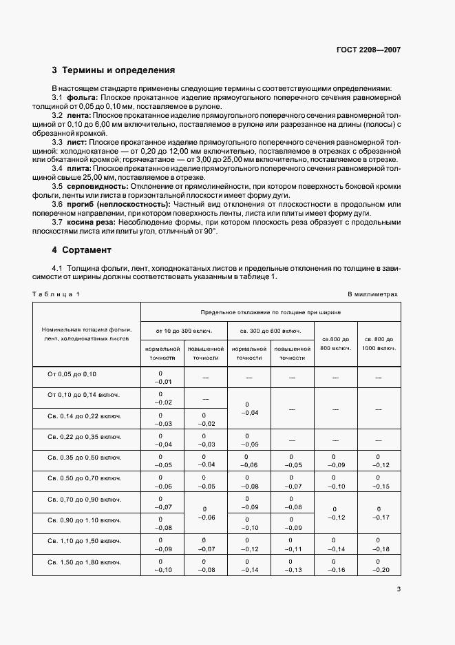 ГОСТ 2208-2007. Страница 7