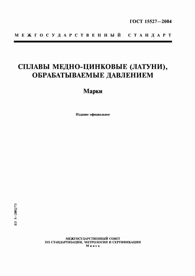 ГОСТ 15527-2004. Страница 1