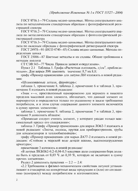 ГОСТ 15527-2004. Страница 13