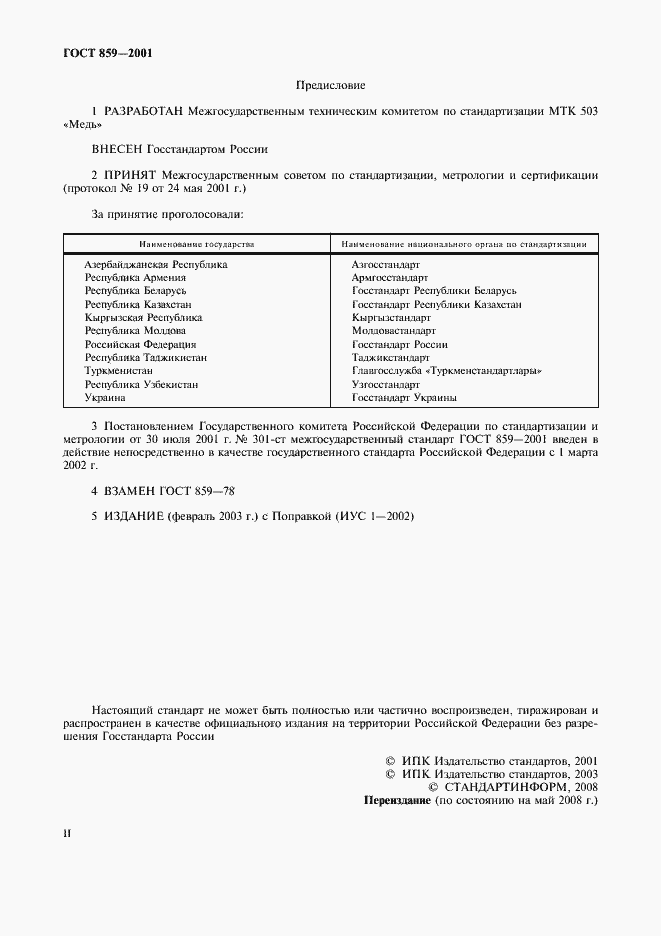 ГОСТ 859-2001. Страница 2