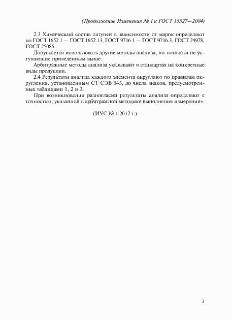 Изменение №1 к ГОСТ 15527-2004