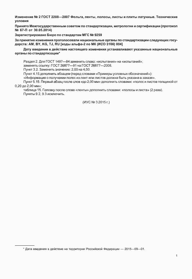 Изменение №2 к ГОСТ 2208-2007