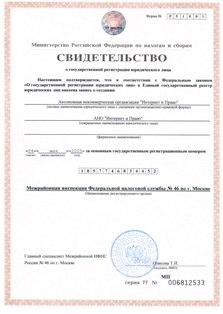 Стоимость регистрация предприятия ооо заявление о переходе на усн при регистрации ооо бланк