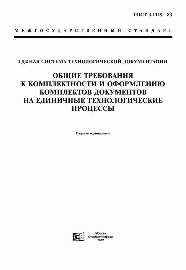 гост требования к оформлению документов 2019