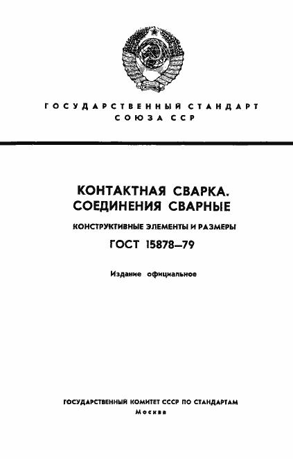ГОСТ 15878-79. Страница 1