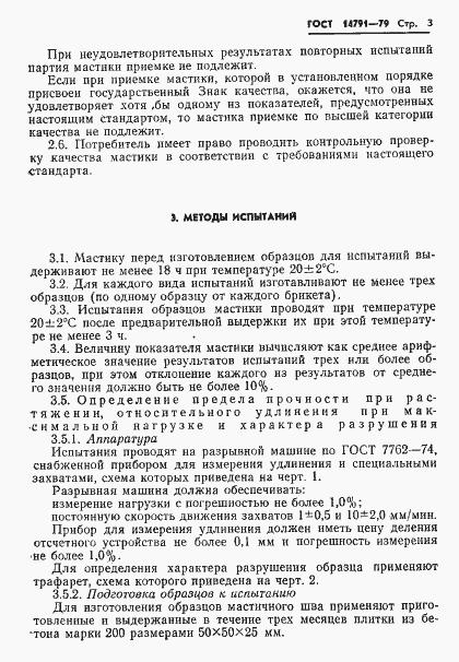 Сертификат мастика герметизирующая гост 14791-79 гидрофобизатор аквабарьер керам в новороссийске
