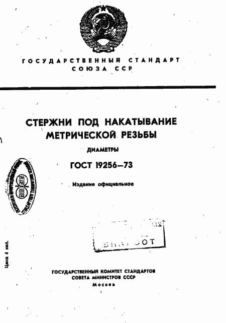ГОСТ 19256-73. Страница 1