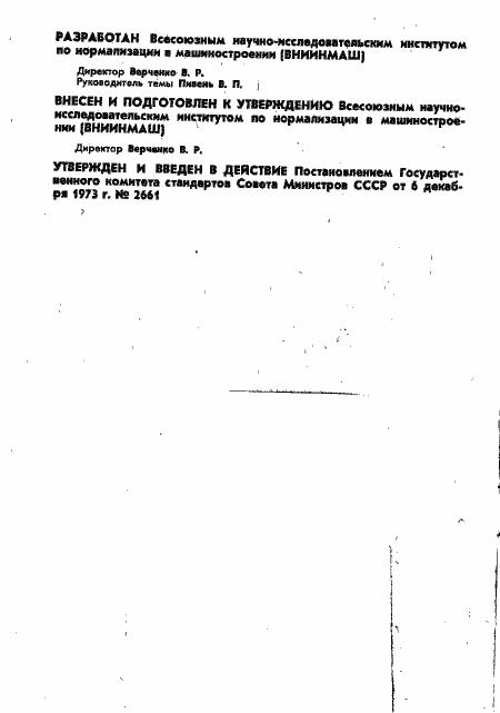 ГОСТ 19256-73. Страница 2