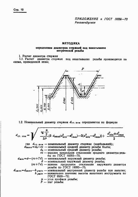 ГОСТ 19256-73. Страница 12