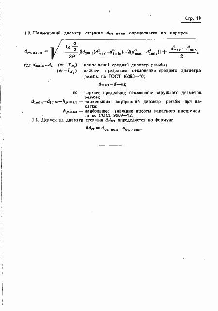 ГОСТ 19256-73. Страница 13