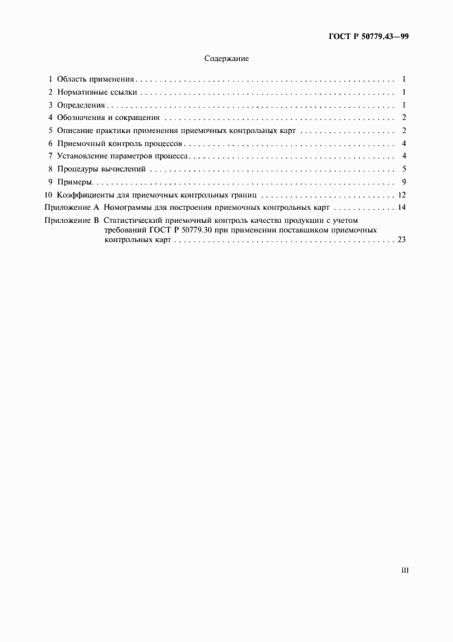 ГОСТ Р Статистические методы Приемочные контрольные  ГОСТ Р 50779 43 99 Страница 3