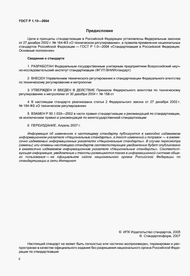 Гост р 1. 10-2004. Стандартизация в российской федерации. Правила.