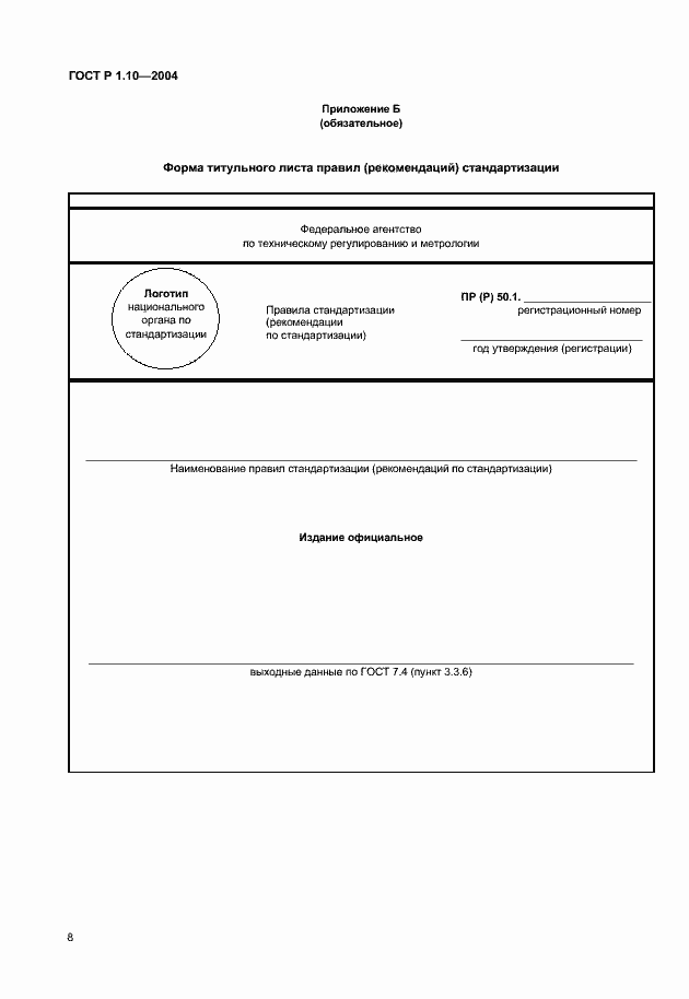 Гост р 1. 10-2004 стандартизация в российской федерации. Правила.