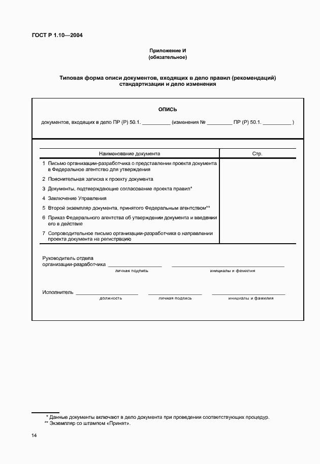 Скачать гост р 1. 10-2004 стандартизация в российской федерации.