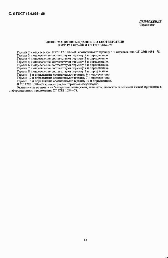 Гост 121005-88ссбт статус