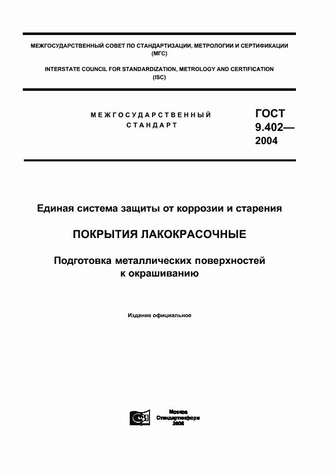 ГОСТ 9.402-2004. Страница 1