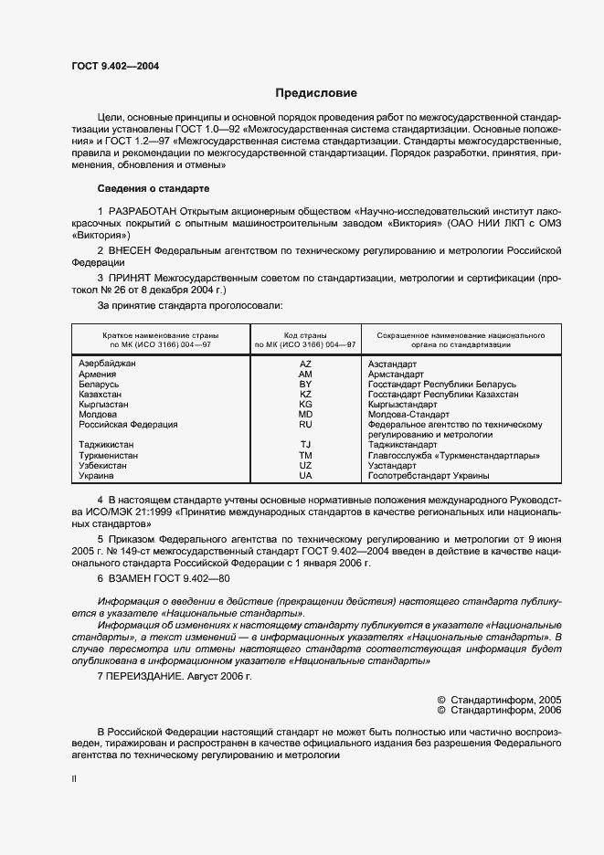 ГОСТ 9.402-2004. Страница 2
