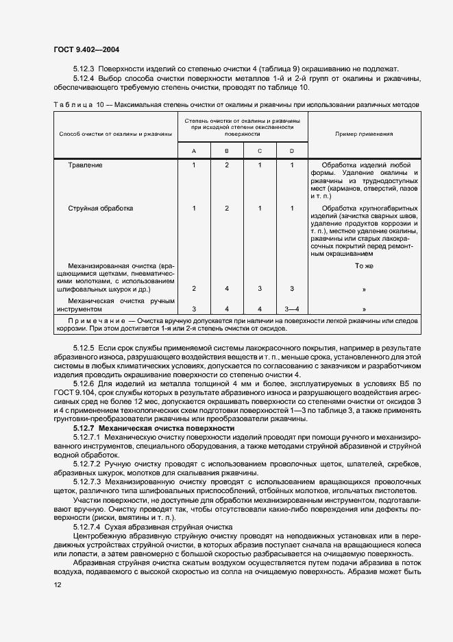 ГОСТ 9.402-2004. Страница 16