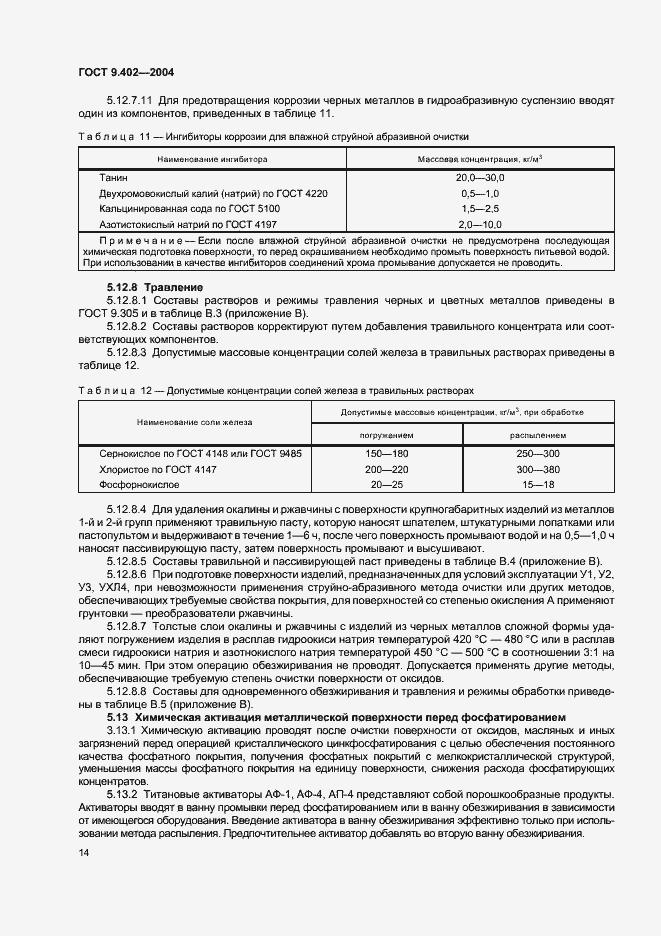 ГОСТ 9.402-2004. Страница 18