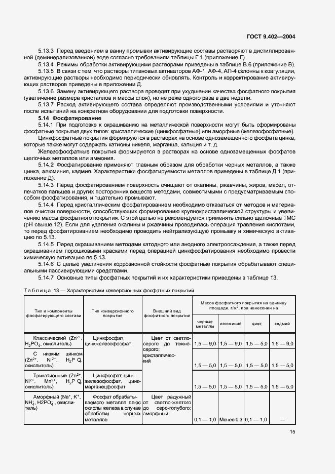 ГОСТ 9.402-2004. Страница 19