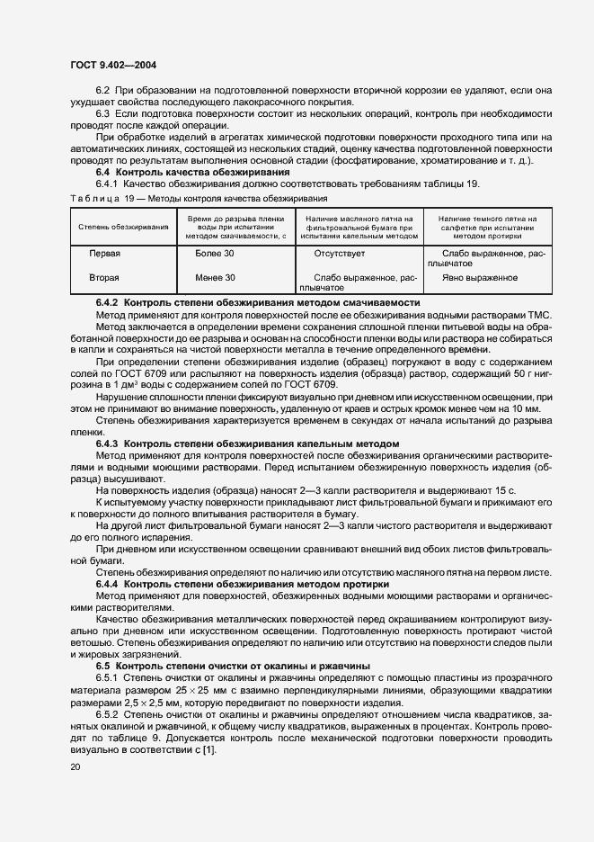 ГОСТ 9.402-2004. Страница 24