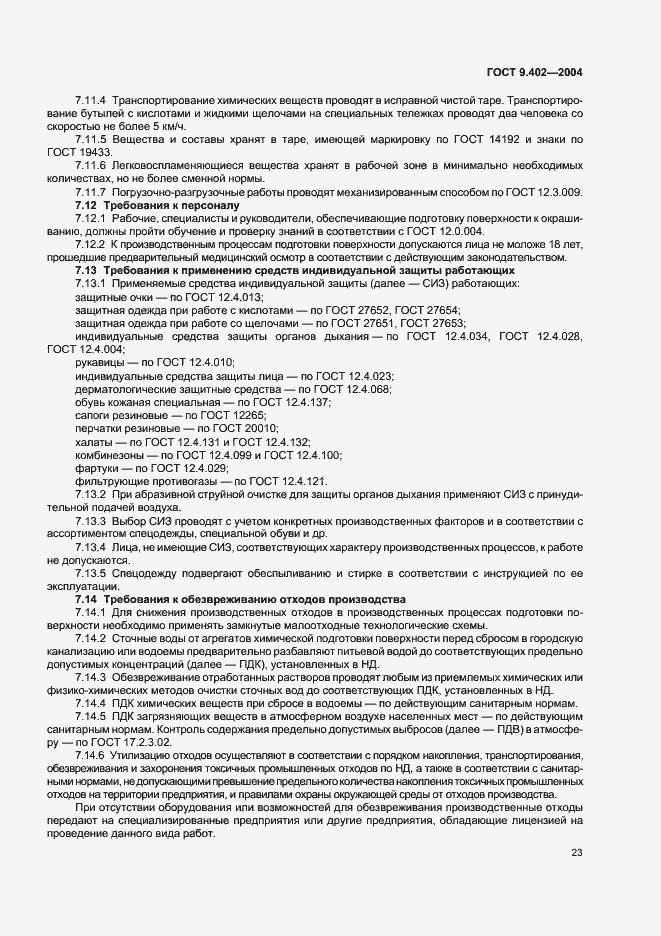 ГОСТ 9.402-2004. Страница 27