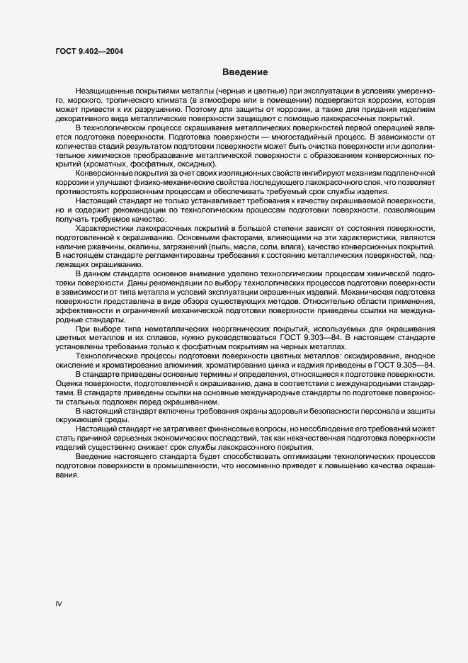 ГОСТ 9.402-2004. Страница 4