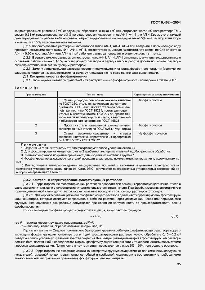 ГОСТ 9.402-2004. Страница 39